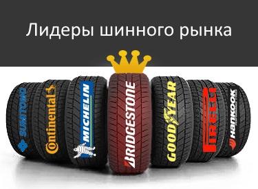 Самые богатые бренды автомобильных шин